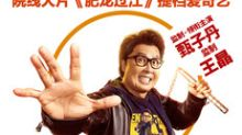 iQIYI Announces Online Release of Enter the Fat Dragon for February 1 through its Early-access Transactional On-demand Mode
