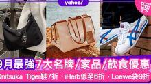 9月網購優惠碼Promo Code合集!Onitsuka Tiger鞋7折、iHerb低至6折(持續更新)