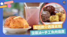 【西貢美食】街坊推介西貢名物:拳頭咁大菠蘿油+林記手工魚肉燒賣
