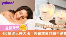 【失眠救星】4步快速入睡大法!香薰蠟燭推介一夜好眠不是夢