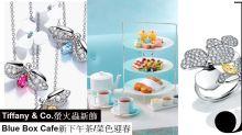 天堂醫生/朴世路都選Tiffany & Co.訂情!示愛螢火蟲系列/春日感Blue Box Cafe下午茶、新菜色