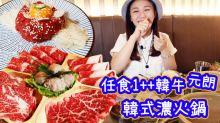 【元朗任食1++韓牛 激濃韓式火鍋 特濃雪濃湯】