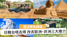 日本台灣唔去得?復活節長線遊3大提案