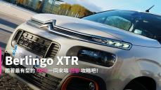 【新車速報】在花都領略最俏皮的法系MPV!Citroën Berlingo XTR巴黎試駕