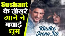 Sushant's Third song Khulke Jeene Ka went viral as soon as it was released