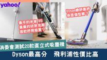 【消委會】Dyson直立式吸塵機吸淨力強拎最高分!飛利浦、米家性價比高