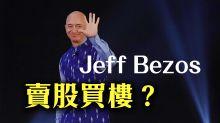 Jeff Bezos 賣股買樓?