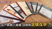 台灣保險史大變革/七一新制上路後 該如何選購保單?