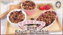 【食譜】潤喉香脆Fruit Crumble!無添加糖走牛油