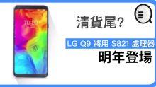 清貨尾?LG Q9 將用 S821 處理器,明年登場