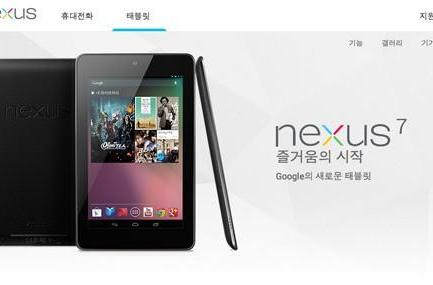 Nexus 7 comes to South Korea, causes price envy across the water
