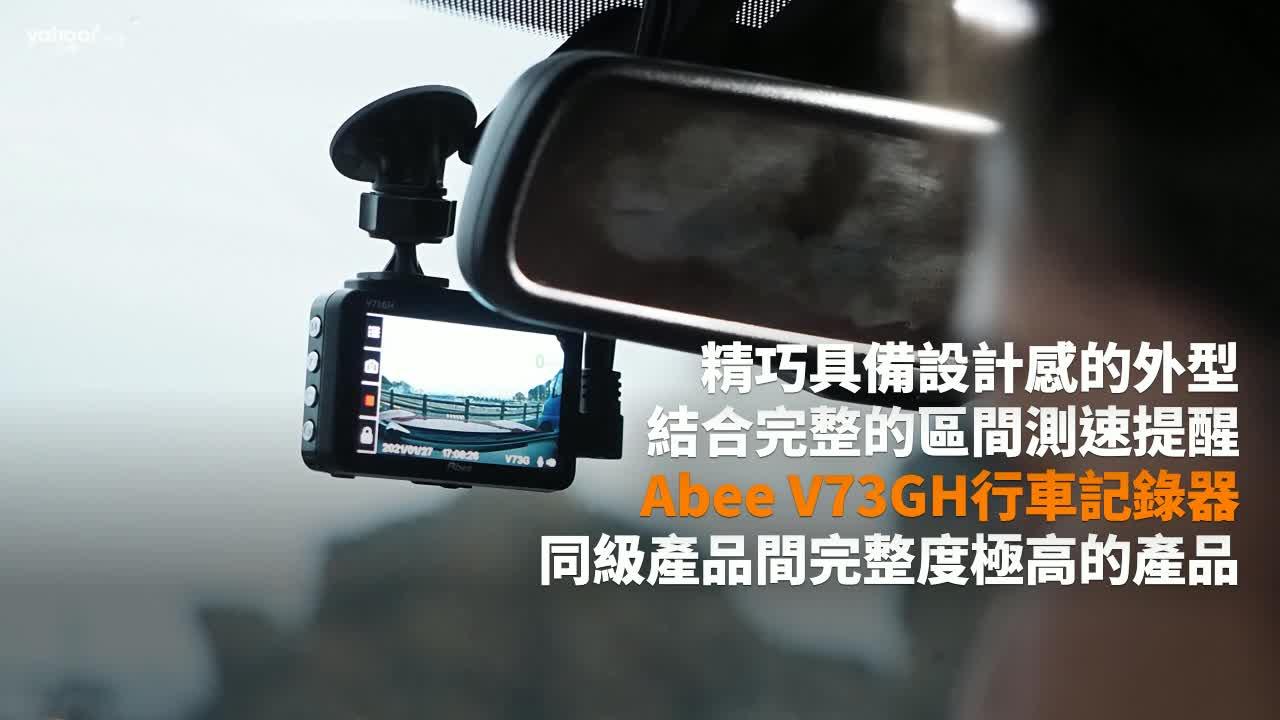 【開箱速報】區間測速的災禍就讓快譯通來突破!業界最強警示力Abee V73GH GPS前後鏡頭高畫質行車記錄器防漏財開箱!