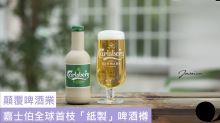 顛覆啤酒業!嘉士伯全球首枝「紙製」啤