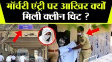 MSHRC Claims clean Chit To Cooper Hospital & Mumbai Police on Rhea's Mortuary entry !