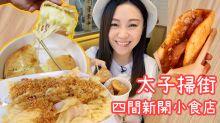 【太子美食】4間掃街小店 拉絲芝士榴槤餅/避風塘腸粉/台式蒜腸炸蛋蔥油餅/花生炸饅頭