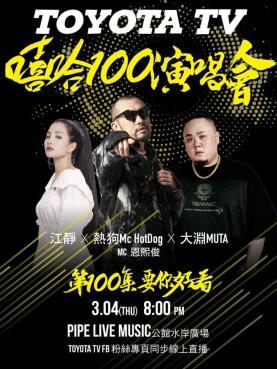 Toyota TV邁入第100集推限時回饋!攜手熱狗、大淵、江靜打造嘻哈100演唱會