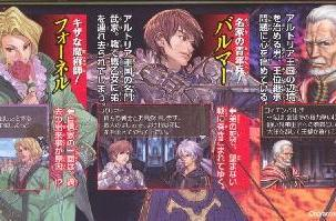 Valkyrie Profile scans profile in-game characters