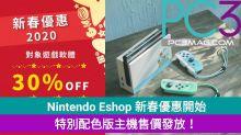 Nintendo Eshop 新春優惠開始,特別配色版主機售價發放!
