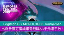 【電競比賽】Logitech G x MONOLOGUE Tournament 開始報名,出席參賽有純銀電競選手軍牌!
