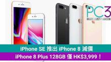 iPhone SE 推出 iPhone 8 減價,iPhone 8 Plus 128GB 僅 HK$3,999!