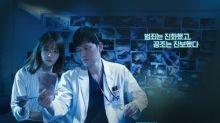 MBC週一週二劇《檢法男女2》蟬聯收視冠軍
