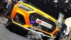 【2019法蘭克福車展直擊】還沒引進就又推出新車型!超外向的迷你新成員Audi A1 Citycarver發表