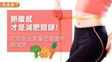 飽腹感是減肥關鍵!吃這些低能量密度食物吧!