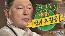 Knowing Bros Luncurkan Segmen Baru, Kang Ho Dong Jadi Murid Pertama
