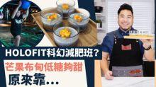 【友仔廚房之Fit+煮】食奇亞籽芒果布甸都減到肥?HOLOFIT科幻消Kcal原來好勁!