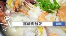 食譜搜尋:蘿蔔海鮮粥