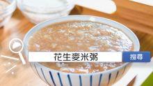 食譜搜尋:花生麥米粥