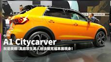 【新車速報】還沒引進就又推出新車型!超外向的迷你新成員Audi A1 Citycarver發表
