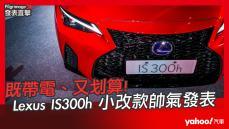 【發表直擊】2021 Lexus IS小改款發表會直播