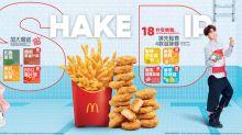 麥當勞再推18件麥樂雞 鹹蛋黃+燒雞味新醬汁+ShakeShake薯條調味粉|區區搵食