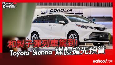 【發表直擊】2021 Toyota Sienna 媒體拍攝會直播