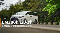 【新車速報】地表頭等艙!凌駕舒適與豪華的罕見精品 Lexus LM300h 四人座層峰試駕!