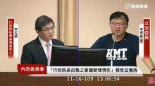 行政院、綠委Line群交換梗圖 藍委:國家資產麻煩提供
