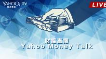 【MoneyTalk直播】北水四億掃騰訊