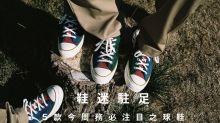 鞋迷駐足 · 5 款今周務必注目之球鞋 Carhartt WIP x Converse Chuck 70 與 A-COLD-WALL* x Nike 等多雙聯乘鞋款豈能錯過?