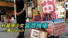 秋葉原少女當眾推車賣 Switch,45000円極速賣光然後被圍