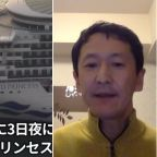 A Japanese disease expert who inspected the Diamond Princess said he was 'so scared' of catching the coronavirus because hygiene on the cruise ship was so bad