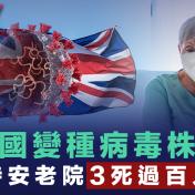 【變種病毒】受英國變種病毒株入侵 比利時安老院3死過百人染疫