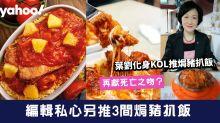 葉劉化身KOL推焗豬扒飯?編輯私心推介3間必食焗豬扒飯