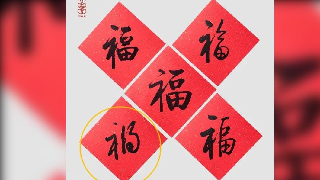 Image result for 五福迎春·人文年禮2021