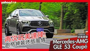 【試駕直擊】為休旅再次玩美達陣!2020 Mercedes-AMG GLE 53 4MATIC+ Coupé城郊試駕