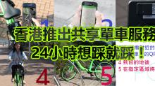 香港推出共享單車服務,24小時想踩就踩!