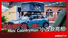【發表直擊】2021 Mini Countryman 小改款發表會直播