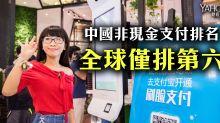 中國非現金支付排名 全球僅排第六