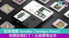 型格懷舊 GameBoy「Analogue Pocket」快開放預訂了!出貨要等出年!