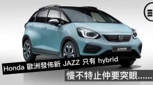Honda 歐洲發佈新 JAZZ 只有 hybrid,慢不特止仲要突眼……